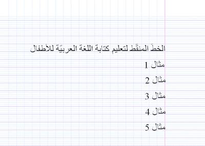 ورقة مسطرة لتعليم الخط