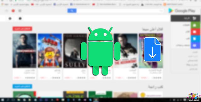 تحميل التطبيقات المدفوعة مجانا ، تحميل التطبيقات المدفوعة مجانا للاندرويد ، طريقة تحميل التطبيقات المدفوعة مجانا لنظام الاندرويد ، طريقة تحميل التطبيقات المدفوعه من جوجل بلاي ، المحترف الأردني