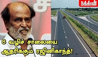 Rajini about Salem 8 ways road | Rajinikanth Speech
