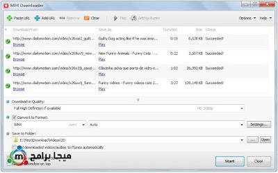 تحميل برنامج mp4 downloader أخر إصدار