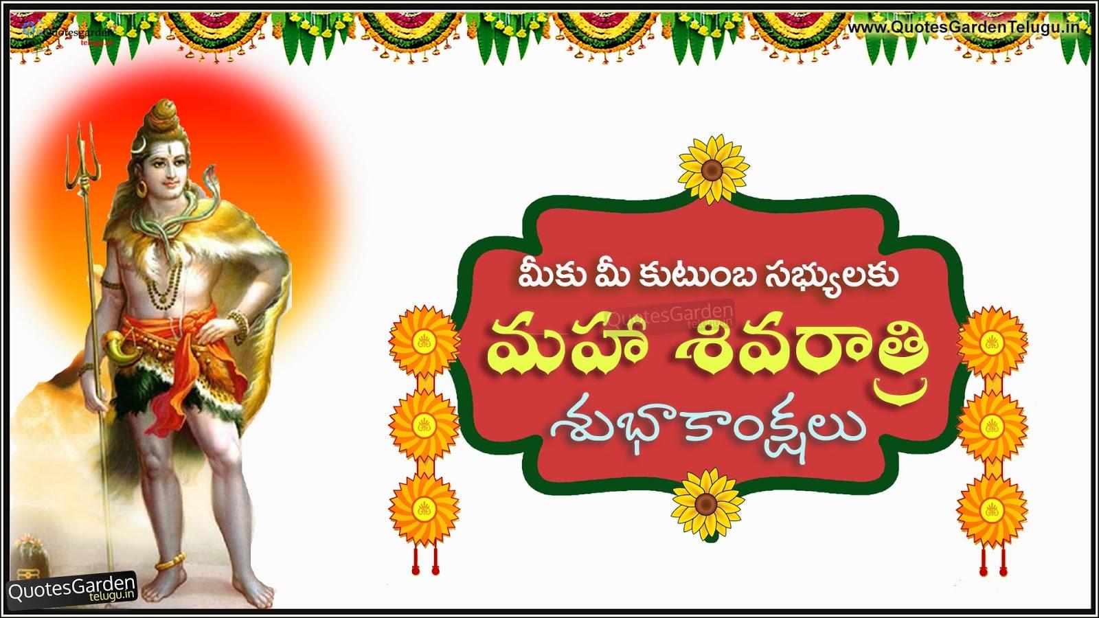 Image result for maha shivaratri greetings in telugu
