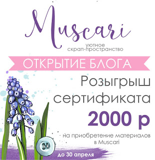 http://muscariscrap.blogspot.ru/2016/03/blog-post.html
