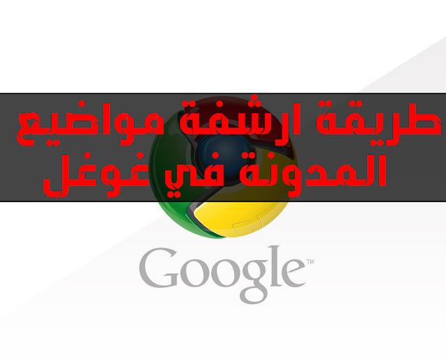 طريقة ارشفة مواضيع المدونة في غوغل