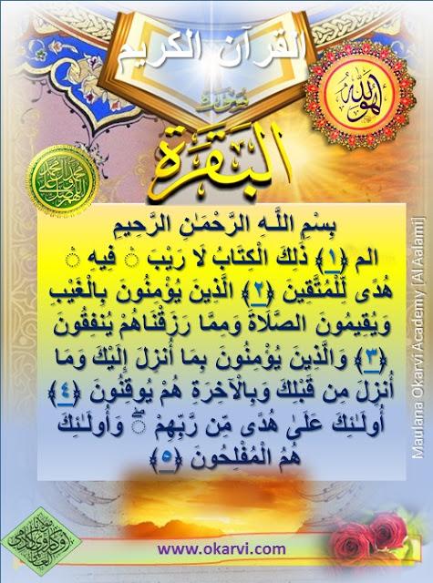 The Blessings of Soorah Al-Baqaraah…