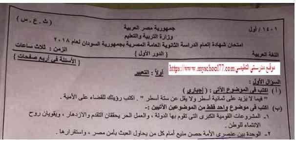 حصريا ورقة امتحان السودان فى اللغة العربية ثانوية عامة 2018