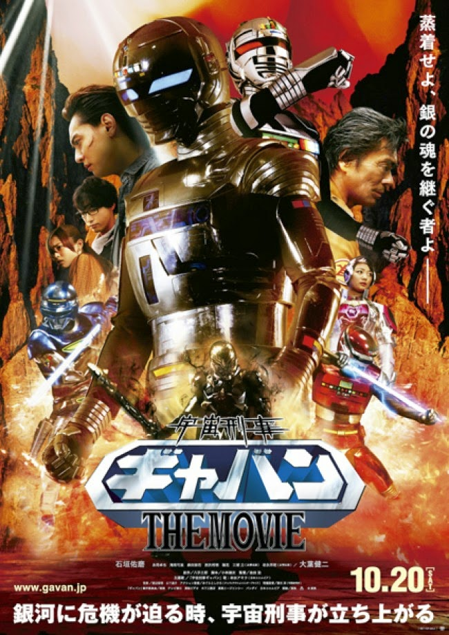 Poster Space Sheriff Gavan: The Movie