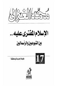 كتاب الإسلام المفترى علية بين الشيوعيين والرأسماليين لـ الشيخ محمد الغزالي