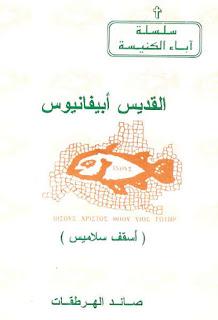 كتاب القديس أبيفانيوس صائد الهرطقات