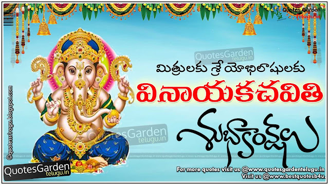 Telugu Vinayaka chavithi Greetings wishes quotes