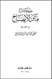 Download Kitab Matan Idhah Fi al-Manasik Karya Imam Nawawi