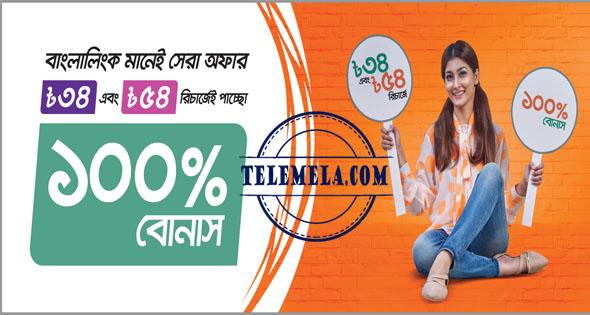 Banglalink 34Tk 54Tk Recharge 100% Bonus