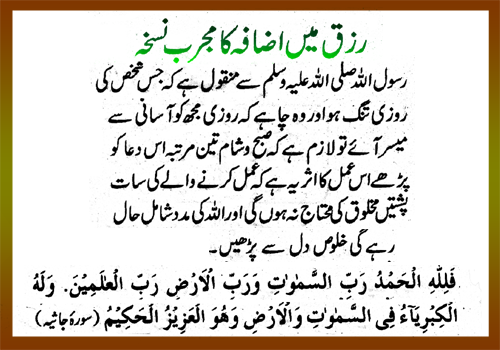 Things that increase or dicrease rizq bhai hanfi wazaif for Table yaad karne ke tarike