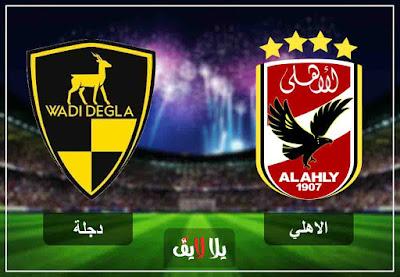 لايف الان مشاهدة مباراة الاهلي ووادي دجلة بث مباشر اليوم 28-1-2019 في الدوري المصري