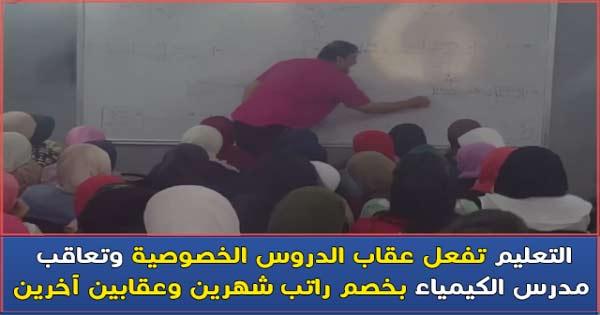 التعليم تفعل عقاب الدروس الخصوصية ضد معلم الكيمياء ، خصم شهرين من الراتب وبندين آخرين