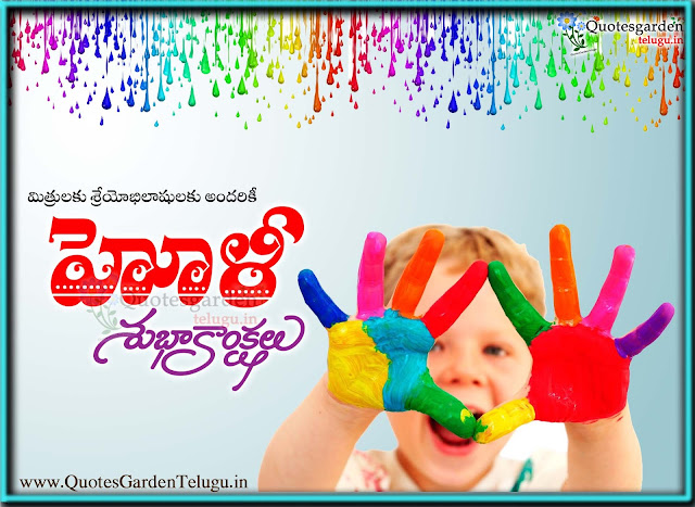 Happy Holi Telugu Quotes wishes messages