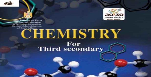 كتاب الكيمياء للصف الثالث الثانوى لغات 2019