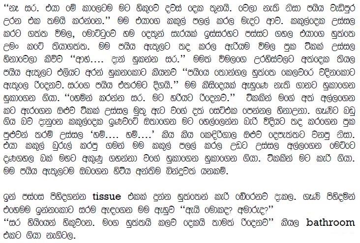 Sinhala Wal Katha Pdf: Sri Lankan Wal Katha