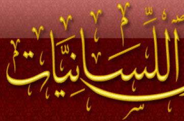"""Résultat de recherche d'images pour """"اللسانيات"""""""