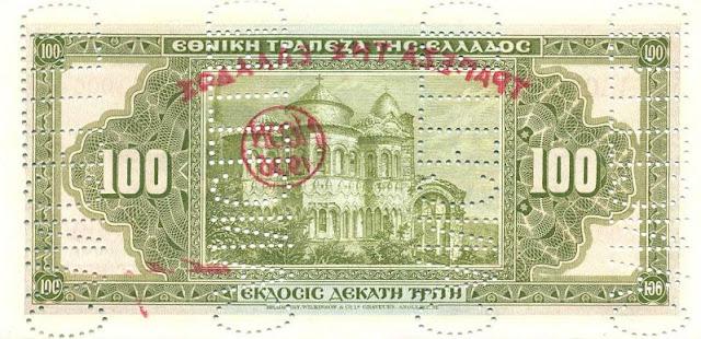 https://3.bp.blogspot.com/-8vW6PupWMUI/UJjvdRKVMKI/AAAAAAAAKik/06gkc-nDx8c/s640/GreeceP85s-100Drachmai-%28L1926od1923%29-donatedvl_b.jpg