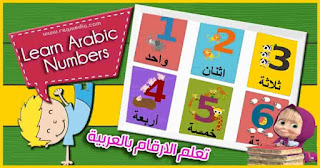Learn-arabic-numbers-1