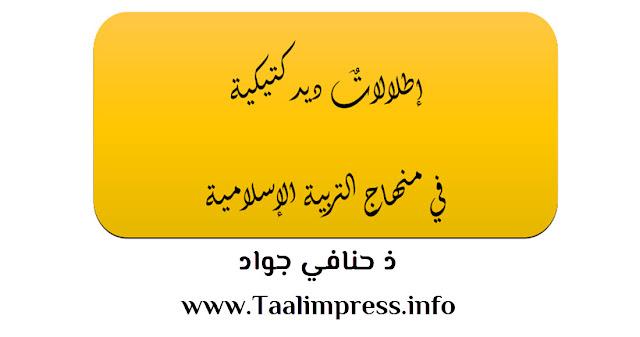 إطلالات ديدكتيكية في منهاج التربية الاسلامية