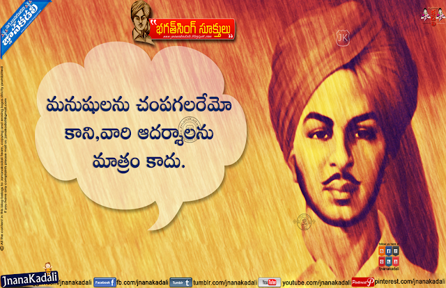Here is bhagat singh history in telugu,bhagat singh dialogues in telugu,bhagat singh quotes in telugu,famous quotes from bhagat singh in telugu,bhagat singh quotes in english,quotes by bhagat singh on freedom in telugu,revolutionary quotes by bhagat singh in telugu,bhagat singh slogans in telugu,Bhagat Singh Quotes in Telugu Language, famous Telugu quotes From bhagat singh,Bhagat singh slogans in Telugu font, Best Bhagat singh Quotes and Quotations in Telugu,Nice Quotations from Bhagat Singh,Top Bhagat singh Quotes in Telugu free download, Bhagat singh quotes and quotations with Images, Bhagat Singh Inspirational Quotes and Sayings in Telugu Language.