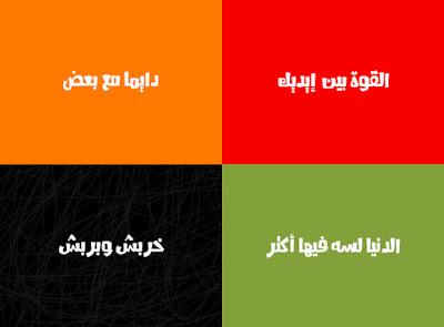 أجمل الخطوط العربية