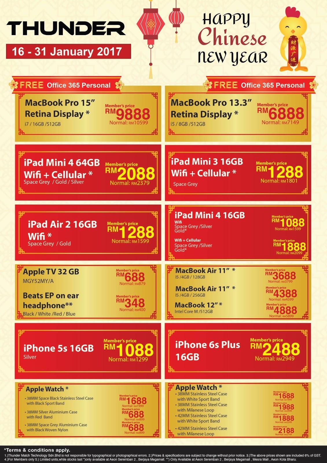 match com prices 2017