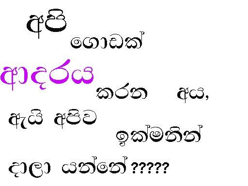 Sinhala Joke Photos Love Storyes Sinhala Sms