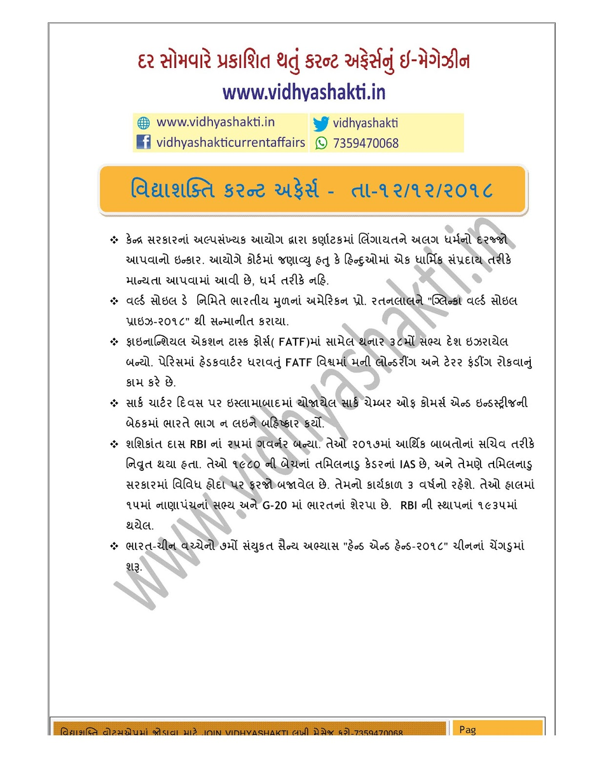 Daily Gujarati current Affairs vidhyashakti 2018