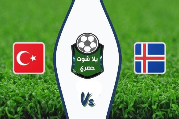 مشاهدة مباراة تركيا وأيسلندا بث مباشر