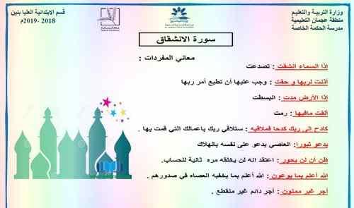 ملزمة مراجعة تربية اسلامية للصف الرابع الفصل الثالث 2019 - مناهج الامارات