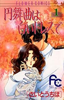 [さいとうちほ] 円舞曲は白いドレスで 第01巻