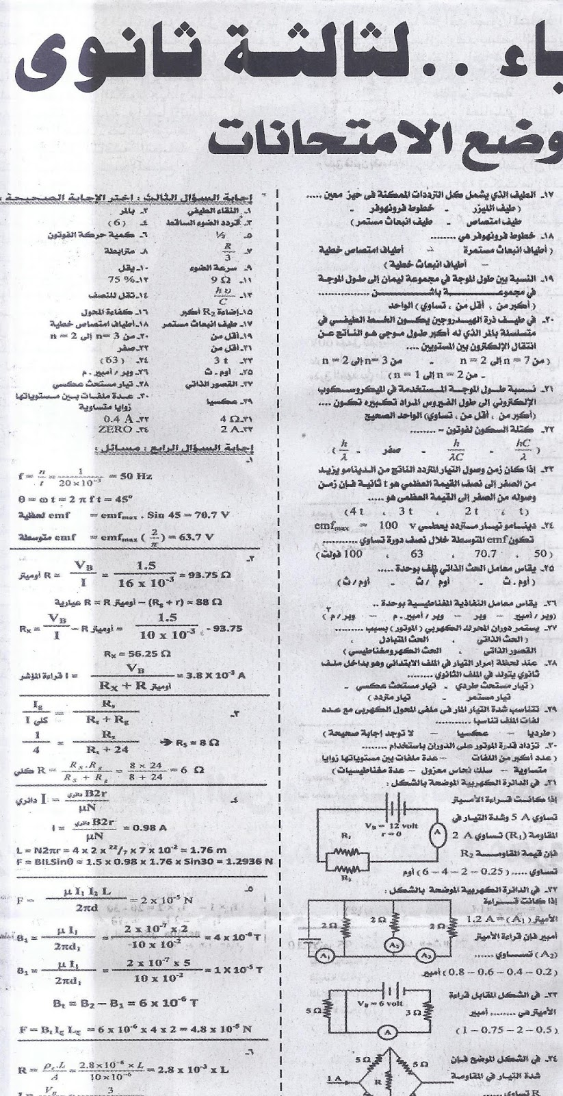 ننشر .. اخر مراجعة لامتحان الفيزياء (عربى ولغات) للثانوية العامة 2016  3