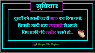 Image - Dusaro ko itane jaldi maf kiya karo - Hindi suvichar