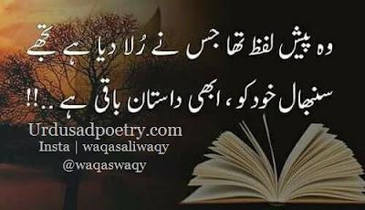 Wo Paish-E-Lafz