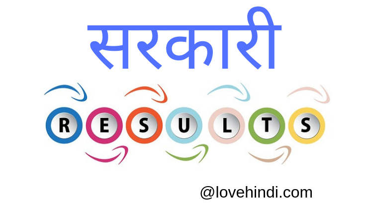 sarkari result in hindi