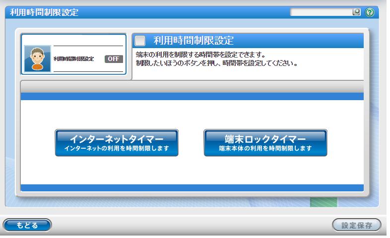 i-フィルタはインターネットの利用時間の制限等も可能
