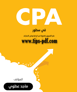 تحميل كتاب CPA في سطور : علم التسويق بالعمولة من البداية الى الاحتراف