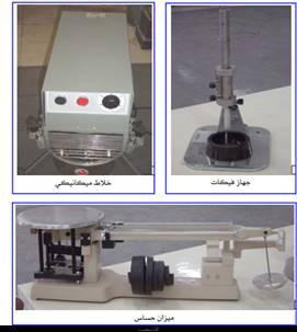 اختبارات الاسمنت المعملية pdf