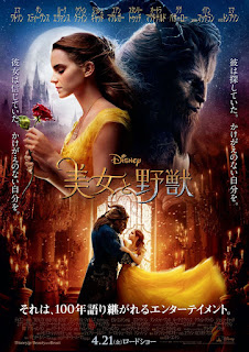 Beauty and the Beast (2017) Movie Poster 7