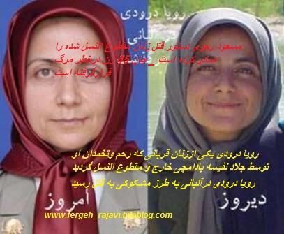 Bildergebnis für زنان قربانی در فرقه رجوی