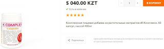 K-complex price tenge (К-комплекс Цена 5040 тенге).jpg