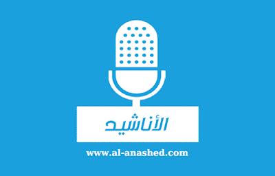 أناشيد إسلامية جديدة وقديمة اغاني اسلامية