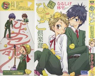 鹿苑学園ひよこ倶楽部 (Shikazono Gakuen Hiyoko Kurabu) zip rar Comic dl torrent raw manga raw
