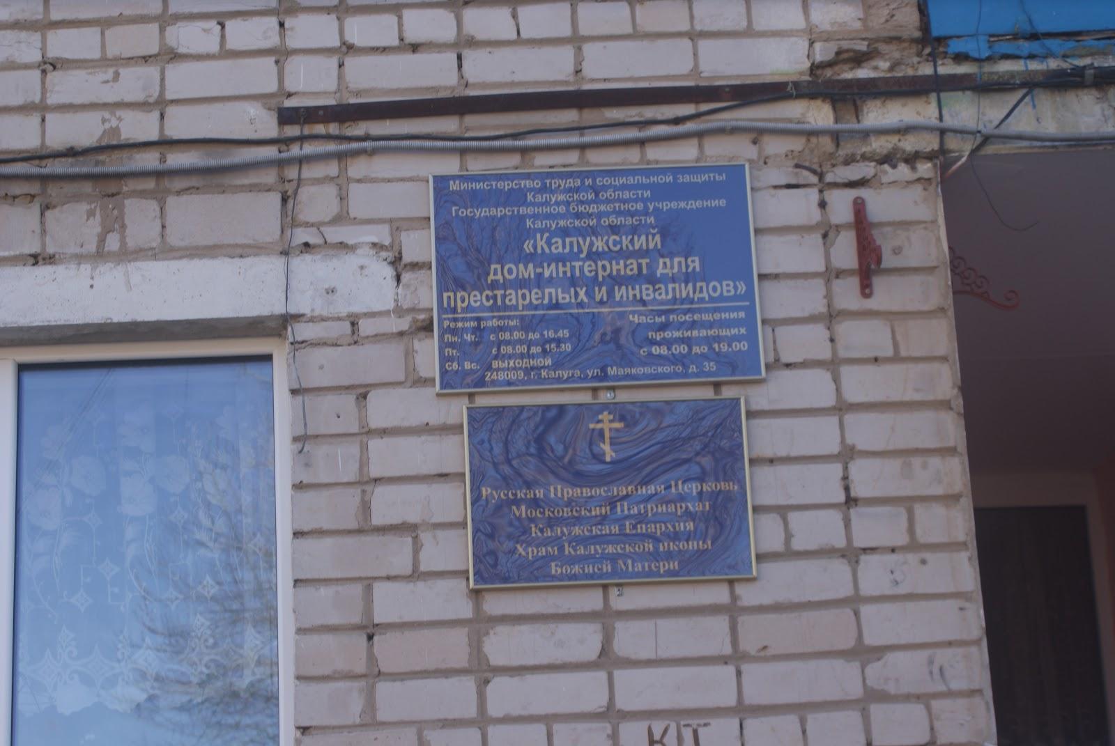 дом престарелых в крыму ленинский район