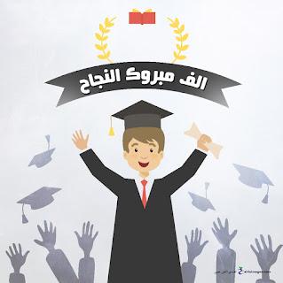 صور الف مبروك النجاح 2018 بطاقات تهنئة بالنجاح