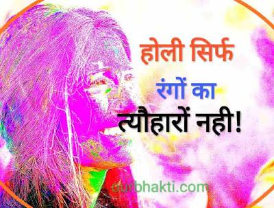 होली सिर्फ रंगों का पर्व नहीं है! होलिका उत्सव की रोचक बातें -ourbhakti