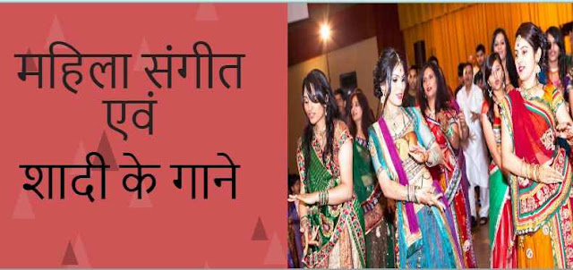Ladies Sangeet And Wedding songs