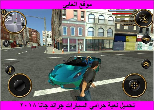 تحميل لعبة حرامى السيارات 2018